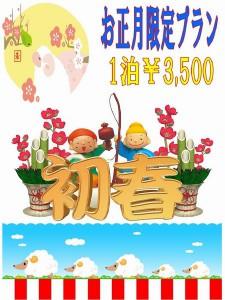 2015お正月プラン¥3500_JALAN_141202