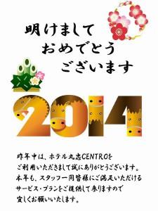 2014年賀_JALAN_131227