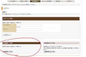 会員登録②
