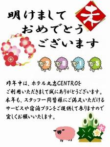 2015 年賀_JALAN_141215