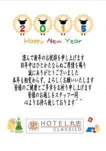 2015 新年挨拶