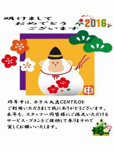 2016年賀_JALAN_151231 縦