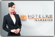 ホテル丸忠 東京の格安ビジネスホテル 東京 秋葉原 新宿 渋谷 銀座 アクセスに最高。